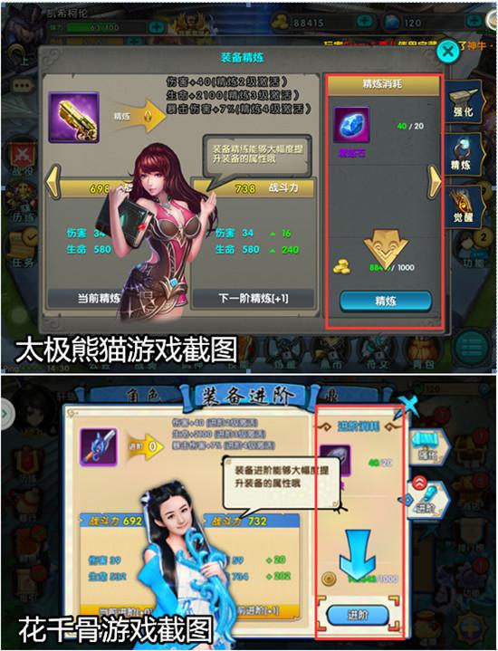 内容玩法全面抄袭 《太极熊猫》遭侵权发律师函_图2 武器进阶材料数值