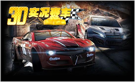 3D实况赛车游戏截图
