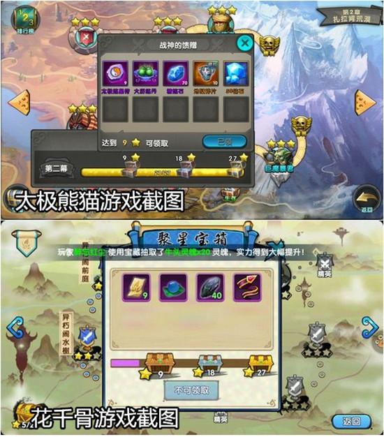 内容玩法全面抄袭 《太极熊猫》遭侵权发律师函_图9 副本系统