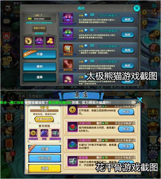内容玩法全面抄袭 《太极熊猫》遭侵权发律师函_图12 商店系统