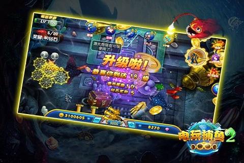 电玩捕鱼2游戏截图