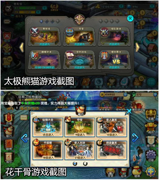 内容玩法全面抄袭 《太极熊猫》遭侵权发律师函_图10 历练活动