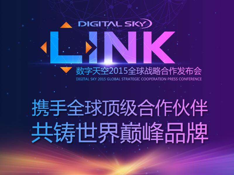 数字天空LINK全球战略发布会7月16日北京开启