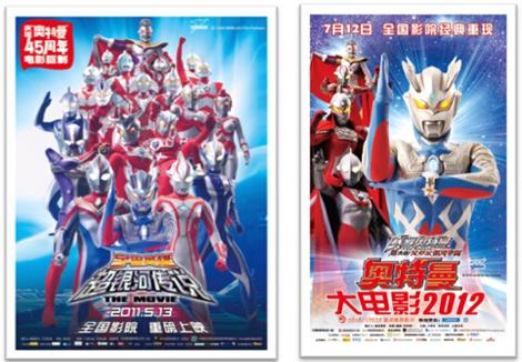 日本圆谷联合版权经营商:奥特曼系列作品权利声明函