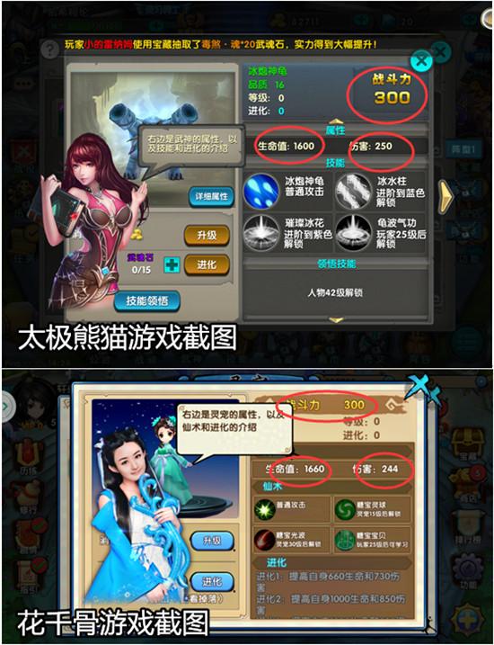 内容玩法全面抄袭 《太极熊猫》遭侵权发律师函_图4 武神战斗数值