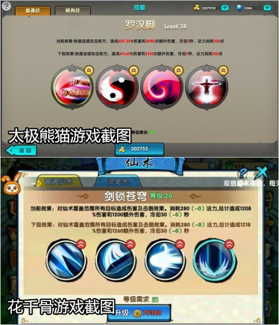 内容玩法全面抄袭 《太极熊猫》遭侵权发律师函_图8 人物技能