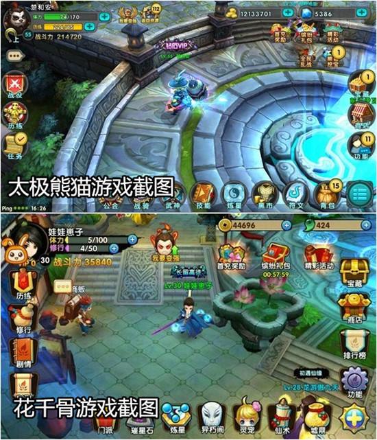 内容玩法全面抄袭 《太极熊猫》遭侵权发律师函_图5 主界面