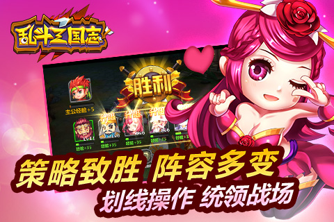 乱斗三国志游戏截图