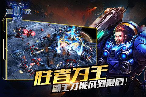 星际3:禁区游戏截图