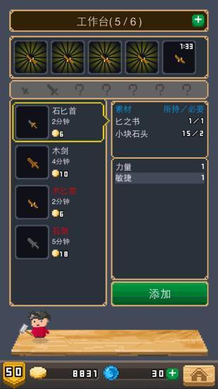 9.8《锻冶屋英雄谭》里武器店的老总的一天_图片6