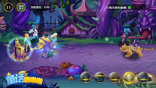【10.20】【手游】【3D奇幻手游《童话啪啪啪》公测即将来袭】_图片4