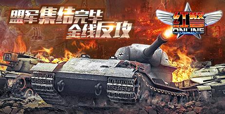 红警大战进入新高潮 5星坦克重磅上线