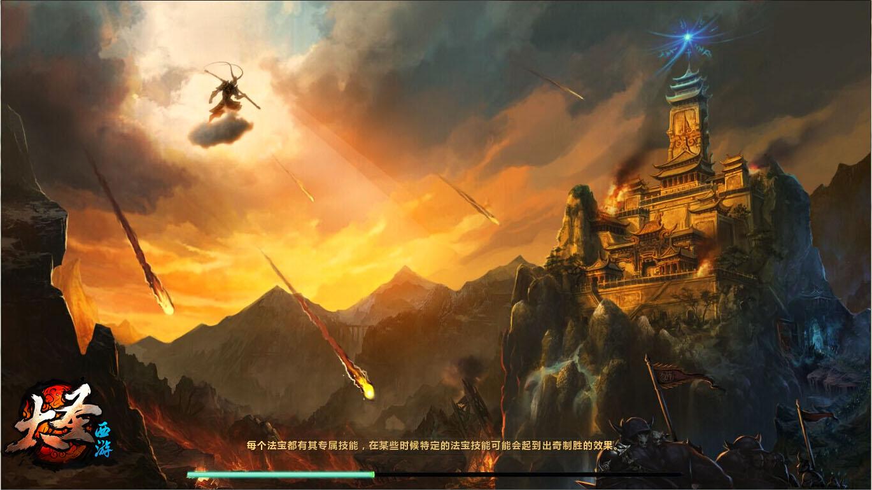 《大圣西游》重点(10月23日)《大圣西游》19时火爆开服 东胜神州大圣归来_图二