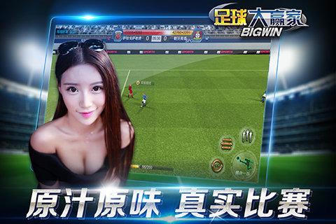 足球大赢家游戏截图
