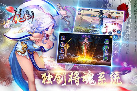龙泉剑游戏截图