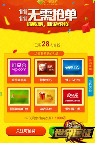 狂送千万购物券《格斗江湖》11.11抢券活动上线