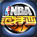 NBA范特西官网