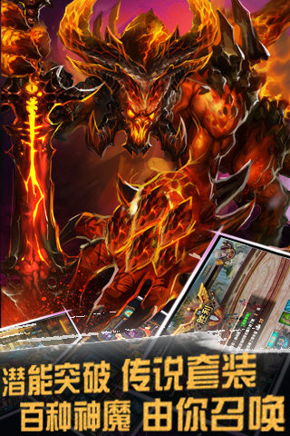 神魔之战游戏截图