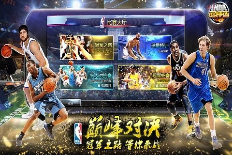 NBA范特西游戏截图