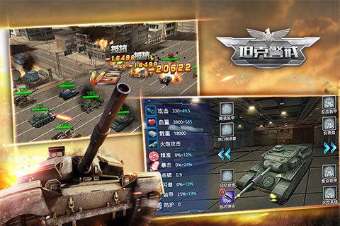 坦克警戒:红警3D游戏截图