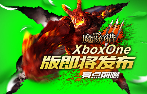 2015.11.24【要闻】XboxOne版《世界2》即将发布 亮点前瞻_图1