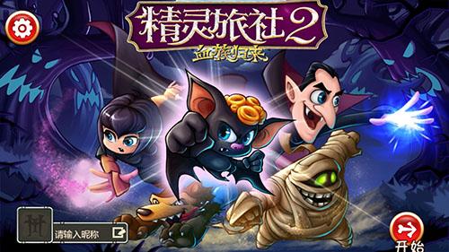 《精灵旅社2:血族归来》评测 最萌怪物大乱斗