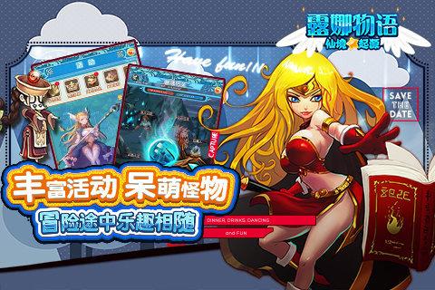 露娜物语游戏截图