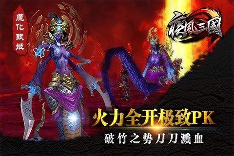 疾风三国游戏截图