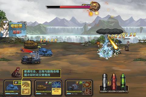战车世纪游戏截图