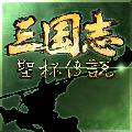 三国志-圣杯传说官网