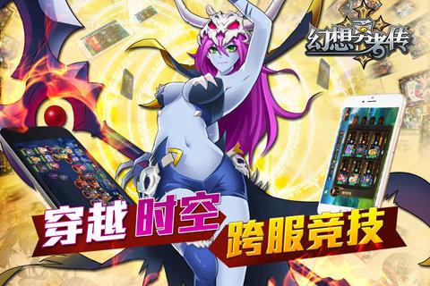 幻想勇者传游戏截图