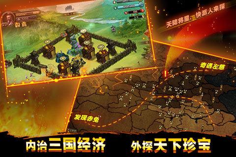 三国志-圣杯传说游戏截图