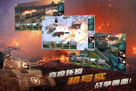 坦克指挥官游戏截图