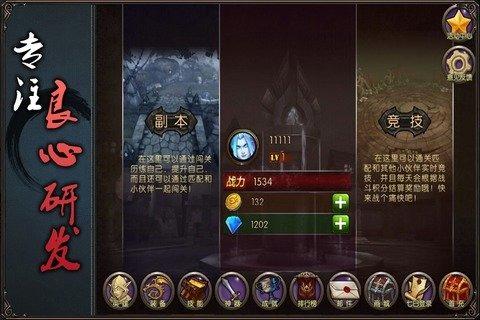 王者之役游戏截图