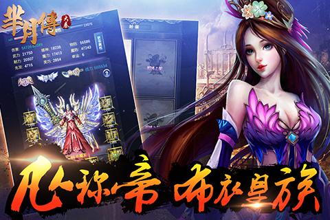 大秦芈月传游戏截图