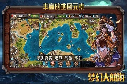 梦幻大航海游戏截图