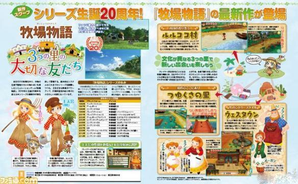 系列新作3DS《牧场物语:三个村庄的珍贵朋友》公布
