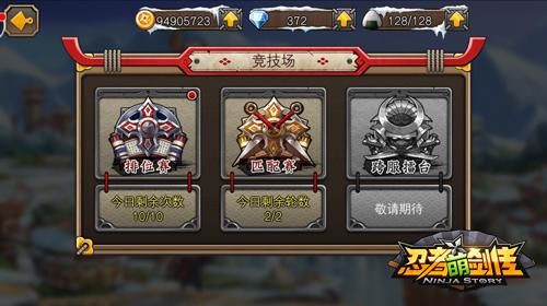 老玩家回归有惊喜 《忍者萌剑传》新版本新年送礼_配图3