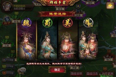 三国女神游戏截图