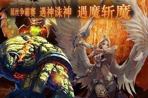 诸神战歌游戏截图