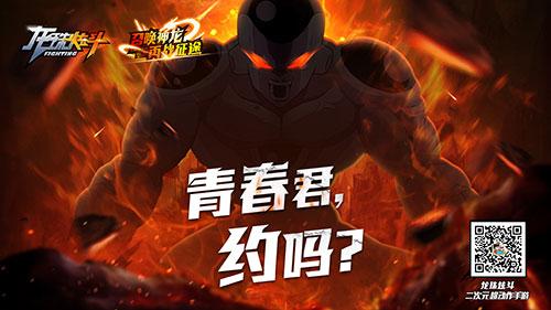 龙珠新番《龙珠炫斗》资料片即将登场