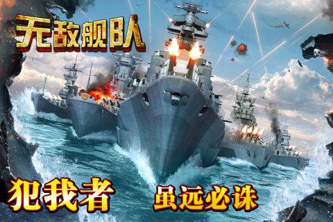 无敌舰队OL游戏截图