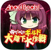 Angel Beats!小由理公会大降下大作战官网