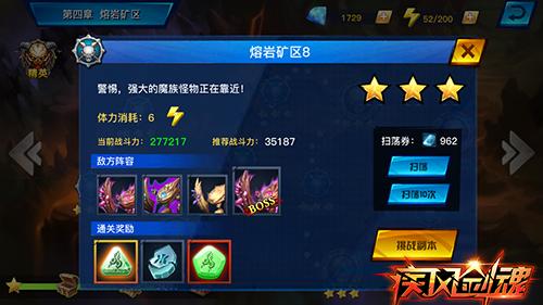 【2.25重点】天降神秘石头《疾风剑魂》助你战力MAX_4
