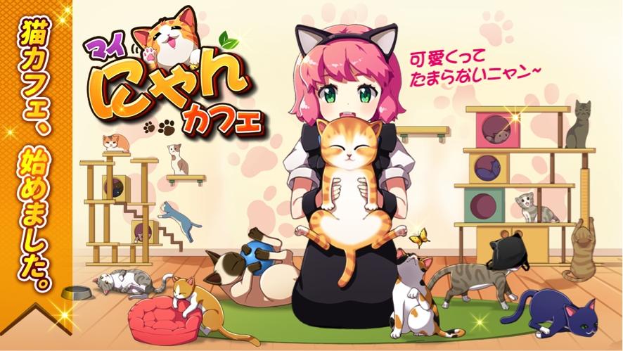 模拟经营新作《猫咪咖啡厅》日文版现已上架双平台