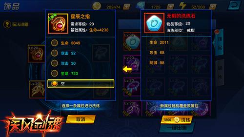 【2.25重点】天降神秘石头《疾风剑魂》助你战力MAX_3