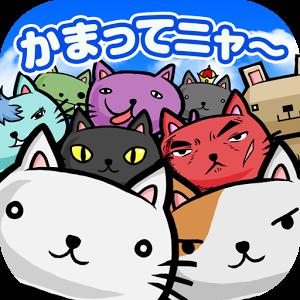 收集吧猫猫的田园(汉化)