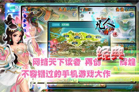 新凡人修仙传游戏截图