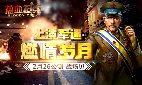 2月26日:军迷的燃情岁月 策略手游《热血坦克》2.26公测_1