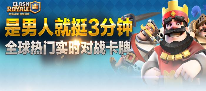 《皇室战争》中国区安卓版今日重磅上线!
